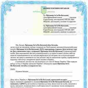 Разрешение на выезд ребенка за рубеж