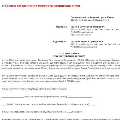 исковое заявление о расторжении брака образец в украине